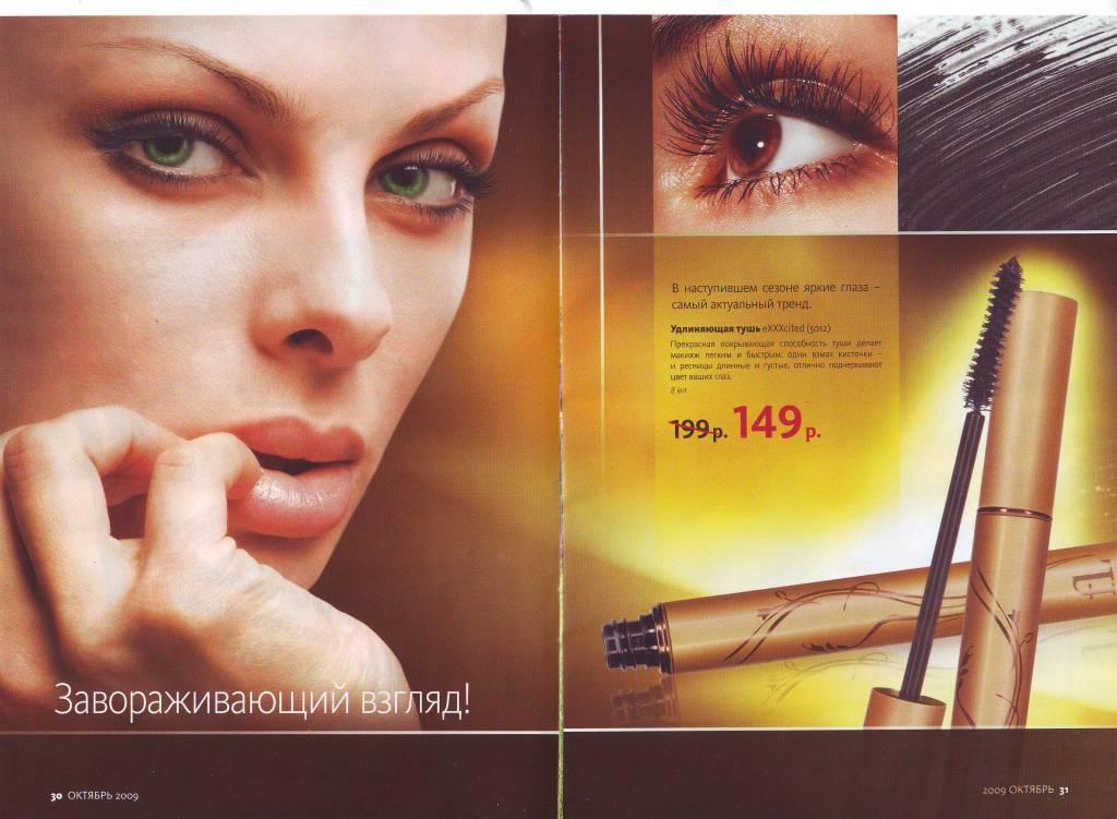 Faberlic - хочешь пользоваться качественой косметикой? - стань клиентом фаберлик, смотри новые каталоги здесь и